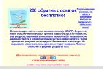 200 обратных ссылок бесплатно!