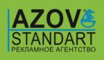 Рекламное агентство Azov-standart