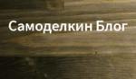 Самоделкин Блог