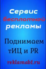 Сервис бесплатной рекламы