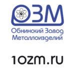 Обнинский Завод Металлоизделий