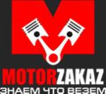 MotorZakaz — продажа контрактных запчастей