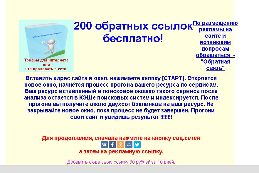 Размещение ссылок бесплатно созданию сайта на народе