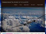 Заказ вертолета он-лайн в Кыргызстане
