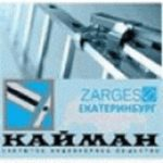 КАЙМАН, ЗАО – официальный представитель компании «Zarges» (Германия)