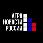АГРО Новости России