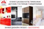 Мебельная компания «Маркет Мебель».