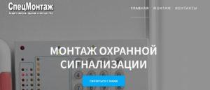ООО СпецМонтаж Услуги по монтажу охранной сигнализации